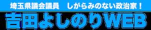 埼玉県議会議員 吉田よしのり