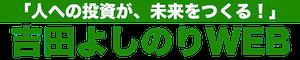 【埼玉4区】希望の党公認 吉田よしのり 公式サイト